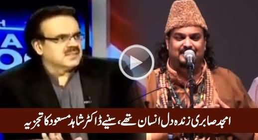 Amjad Sabri Zinda Dil Insan They - Dr. Shahid Masood Analysis on Amjad Sabri's Killing