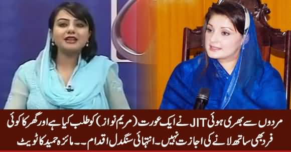 An All Male JIT Has Called A Lady (Maryam) Without Option of a Family Member Present There - Maiza Hameed