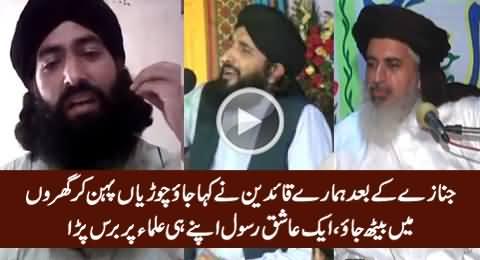 An Emotional Guy Bashing His Ulemas on Not Doing Anyting For Mumtaz Qadri