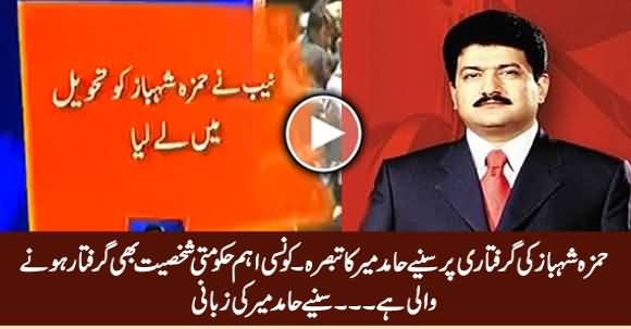 An Important Govt Personality Will Be Arrested Soon - Hamid Mir Analysis on Hamza Shahbaz's Arrest