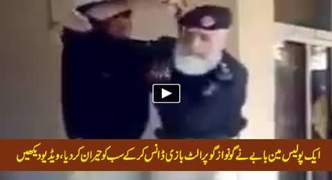 An Old Police Man Dancing in Strange Style on Go Nawaz Go Song, Must Watch