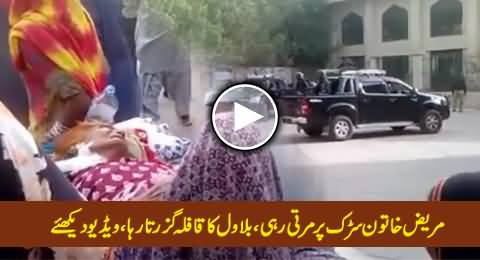 An Old Woman Dying Because Road Is Blocked Due To Bilawal Zardari's Protocol in Karachi