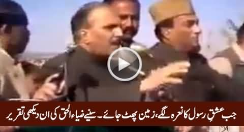 An Unseen But Amazing Speech if General Zia-ul-Haq About Islam in Pakistan