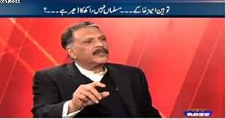 Analysis With Asif (Ijaz ul Haq Exclusive Interview) – 15th January 2015