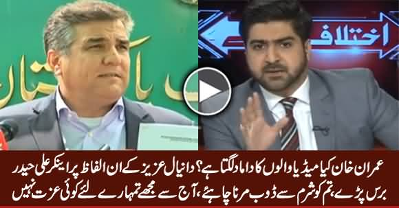 Anchor Ali Haider Bashing Daniyal Aziz on His Derogatory Remarks About Media & Imran Khan
