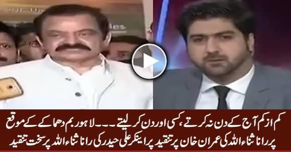 Anchor Ali Haider Bashing Rana Sanaullah For Doing Politics After Lahore Blast