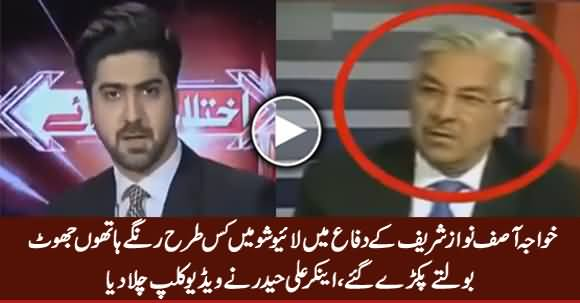 Anchor Ali Haider Plays Clip How Khawaja Asif Caught Red Handed Lying In Live Show