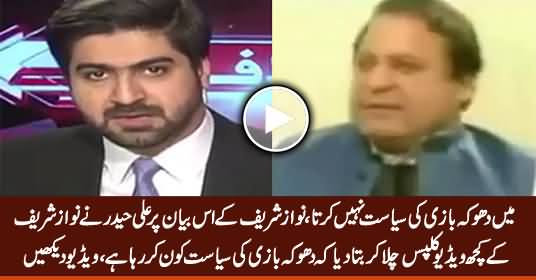 Anchor Ali Haider Plays Nawaz Sharif's Clips & Shows Who Is Betraying The Nation