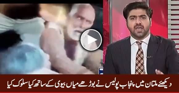 Anchor Ali Haider Shows What Punjab Police Did With Old Couple in Multan