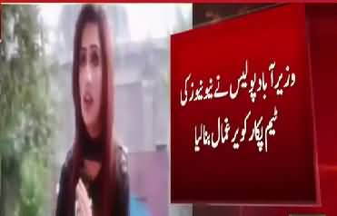 Anchor of Crime Show Pukaar Aneela Aslam Abducted From Punjab