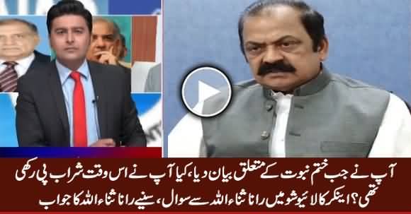 Anchor Asked Rana Sanaullah, Were You Drunk When You Talked About Qadiyani, Listen His Reply