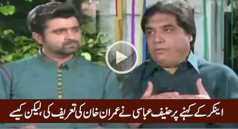 Anchor Asks Hanif Abbasi to Praise Imran Khan, Watch Hanif Abbasi's Reply