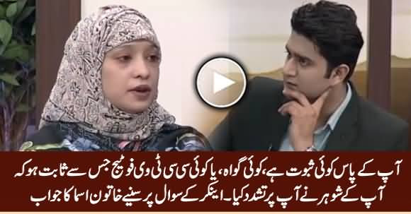 Anchor Asks Tough Questions From Asma About The Torture of Her Husband