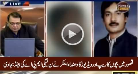 Anchor Blasts on PMLN MPA Malik Saeed Who is Involved in Kasur Video Scandal