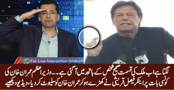 Anchor Faisal Qureshi Salutes PM Imran Khan, Why, Listen by Himself