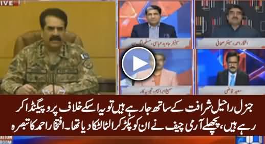 Anchor Iftikhar Ahmad Bashing Govt For Doing Propaganda Against Army Chief