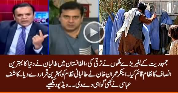 Anchor Imran Khan And Kashif Abbasi Praise Talban's System of Governance