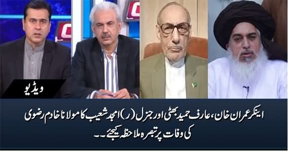 Anchor Imran Khan, Arif Bhatti & Gen Amjad Shoaib Express Their Views on Khadim Rizvi's Death