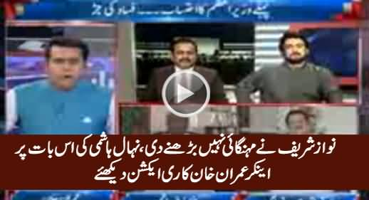 Anchor Imran Khan Bashes Nehal Hashmi When He Talking About Inflation