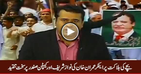 Anchor Imran Khan Criticizing Nawaz Sharif & Captain Safdar on The Death of Child