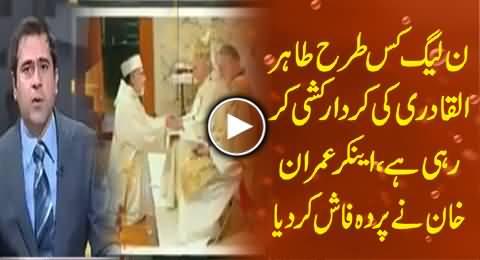 Anchor Imran Khan Exposing PMLN Dirty Tactics for the Character Assassination of Dr. Tahir ul Qadri