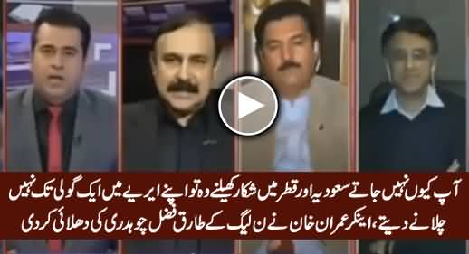 Anchor Imran Khan Grills Tariq Fazal Chaudhry For Allowing Qatri Princes To Hunt in Pakistan