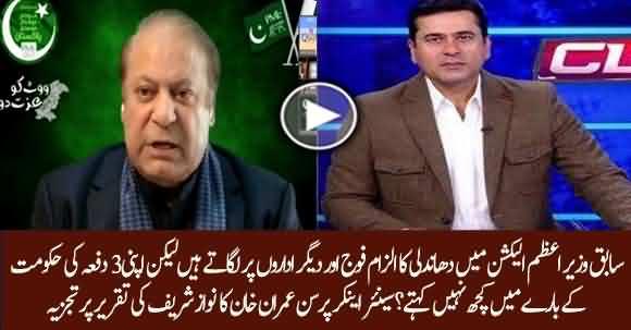Anchor Imran Khan Raises Serious Questions On Nawaz Sharif Speech In APC