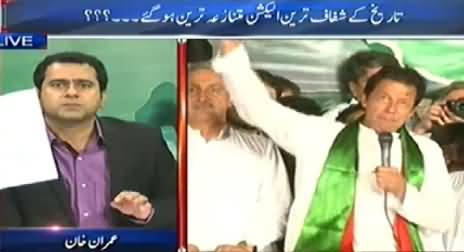 Anchor Imran Khan Reveals Why ECP Rigging Report Was Not Released