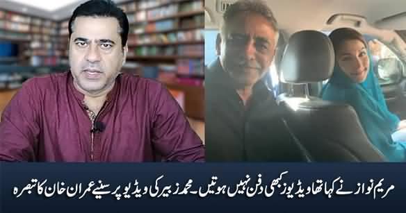 Anchor Imran Khan's Comments on Muhammad Zubair Umar's Leaked Video