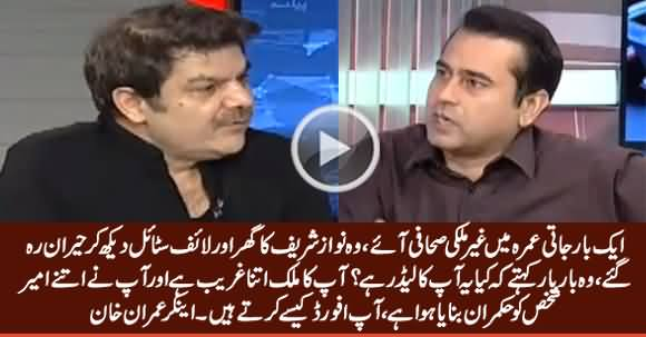 Anchor Imran Khan Telling How Foreign Journalists Were Astonished After Seeing Nawaz Sharif's Life Style
