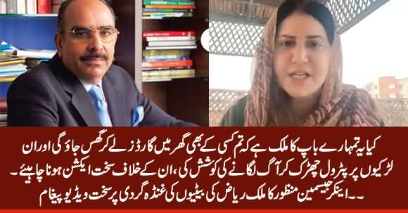 Anchor Jasmeen Manzoor Demands Strict Action Against Malik Riaz's Daughters