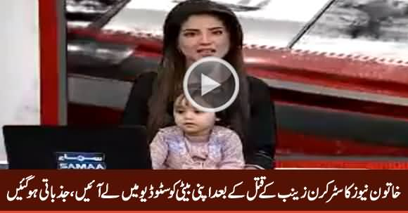 Anchor Kiran Naz Brought Her Daughter in a Live Show, Watch Her Emotional Intro