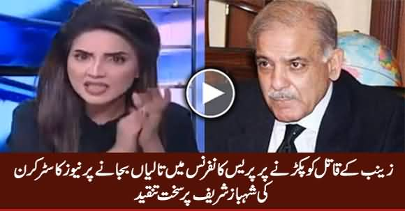 Anchor Kiran Naz Criticises Shahbaz Sharif For Clapping in Press Conference