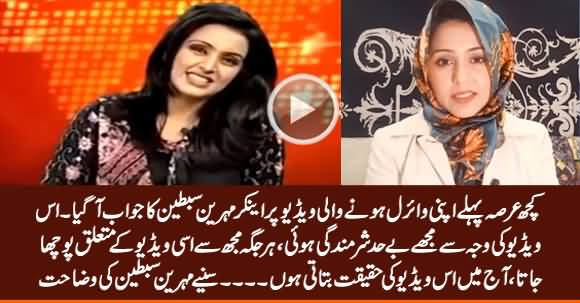Anchor Mahreen Sibtain Speaks For The First Time About Her Viral Video