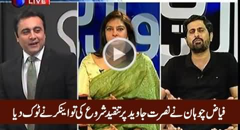 Anchor Mansoor Ali Khan Interrupts Fayyaz Chohan When He Started Bashing Nusrat Javed