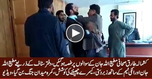 Anchor Matiullah Jan And His Team Detained by the Team Of Kashmala Tariq, Exclusive Video