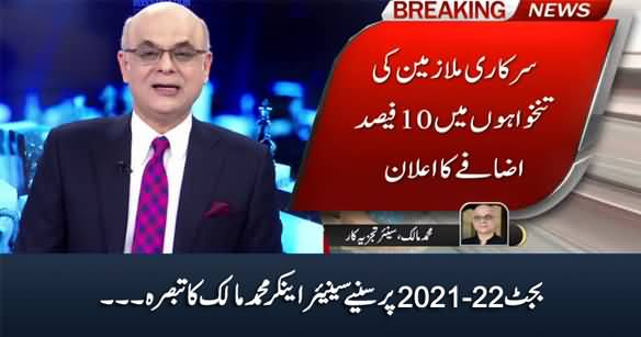 Anchor Muhammad Malick's Comments on Today's Budget (2021-22)