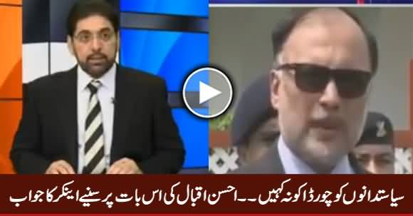 Anchor's Reply to Ahsan Iqbal For Saying Don't Call Politicians Theif