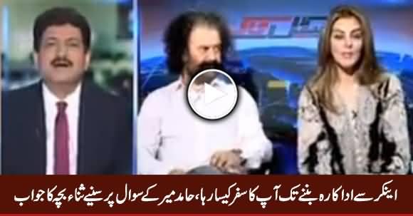Anchor Se Actress Tak Aap Ka Safar Kaisa Raha, Watch Sana Bucha Reply