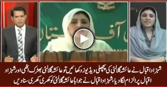 Anchor Shahzad Iqbal Chitrolls Ayesha Gulalai For Her Allegations