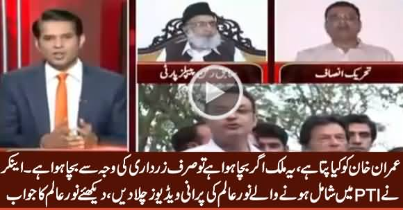 Anchor Shahzad Iqbal Played Old Clips of Noor Alam In Front of Him, Watch His Reply