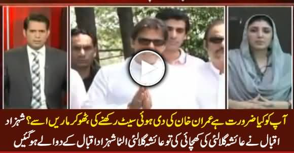 Anchor Shahzad Iqbal Took Class of Ayesha Gulalai For Not Leaving PTI's Seat
