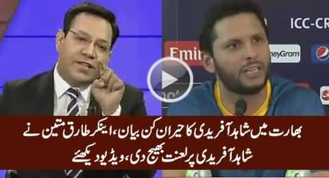 Anchor Tariq Mateen Cursing Shahid Afridi On His Statement in India