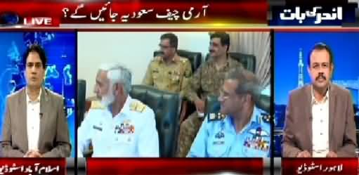 Andar Ki Baat (Army Chief Saudia Jaayein Ge) – 16th April 2015