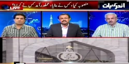 Andar Ki Baat (Dhaandli Ka Plan Kis Ne Banaya?) – 27th April 2015