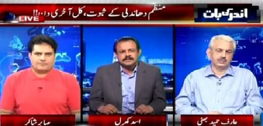 Andar Ki Baat (Evidences Required For Planned Rigging) – 28th April 2015