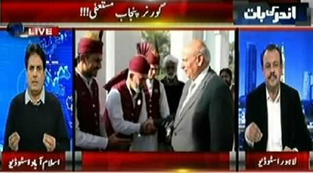 Andar Ki Baat (Governor Punjab Ch. Sarwar Resigned) - 29th January 2015