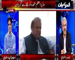 Andar Ki Baat (Imran Khan Altaf Fobia Ka Shikar Hai - Farooq Sattar) – 25th March 2015