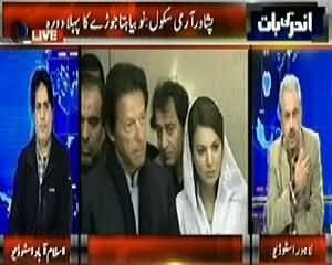 Andar Ki Baat (Imran Should Not Do Negative Politics - Pervez Rasheed) - 14th January 2015