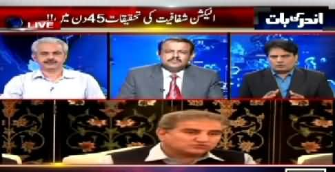 Andar Ki Baat (Judicial Commission Will Probe Rigging) – 8th April 2015